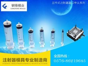 麗江三件式注射器直口中頭產品